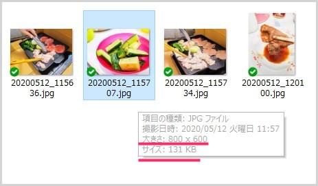Photoshop で複数の画像を任意サイズへ一括変換する方法05