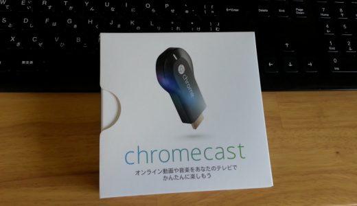 Chromecastを使ってみました