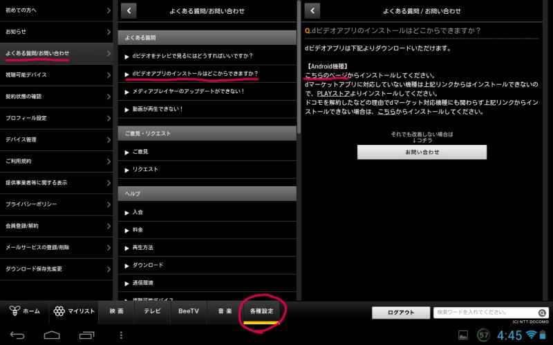 Screenshot_2014-06-11-04-45-22