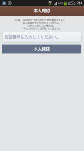 Screenshot_2014-07-10-18-56-37