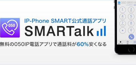 IP電話アプリ「SMARTalk」がものすごく便利!スマフォで番号2つ持てるよ。