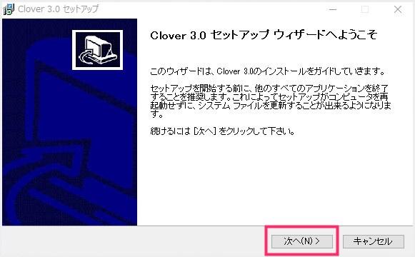 Clover のインストール手順02