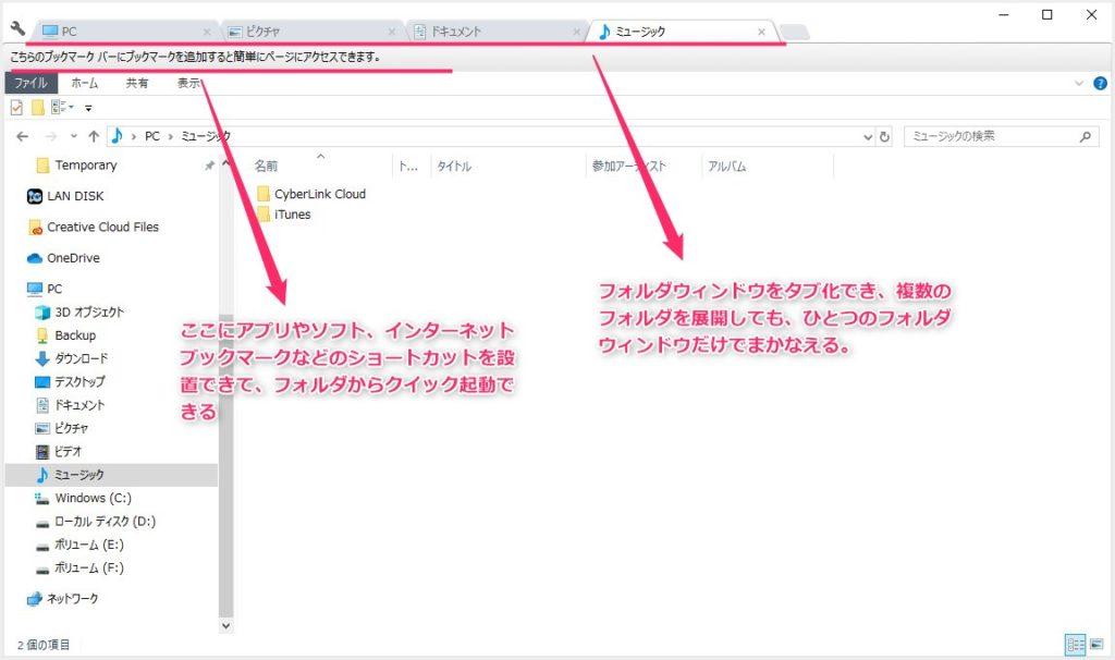 フォルダをタブ化できるフリーソフト「Clover」