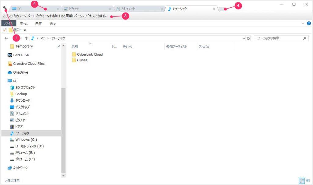 Clover が追加されたフォルダ画面「各部機能名称」