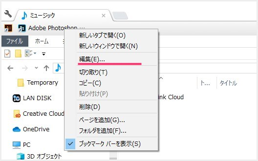 Clover アプリ&ソフトのクイック起動の設定手順03