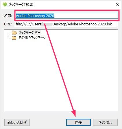 Clover アプリ&ソフトのクイック起動の設定手順04