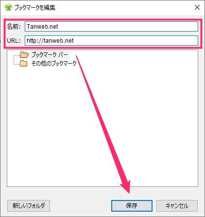 Clover ウェブページのショートカット(ブックマーク)も設置可能02