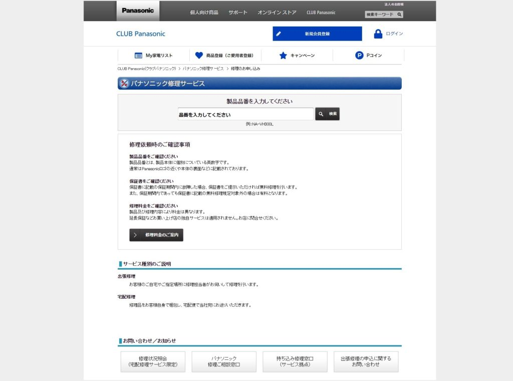 CLUB Panasonic の便利なパナソニック修理サービス