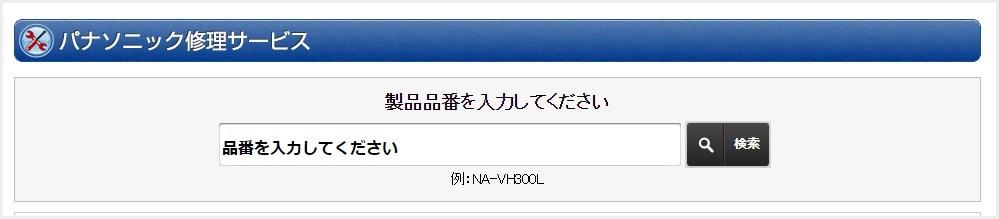 CLUB Panasonic 修理品検索