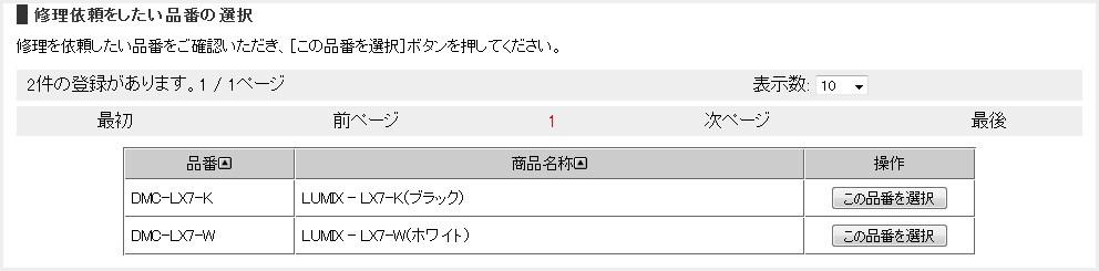 CLUB Panasonic 修理品検索で無事機種がヒット