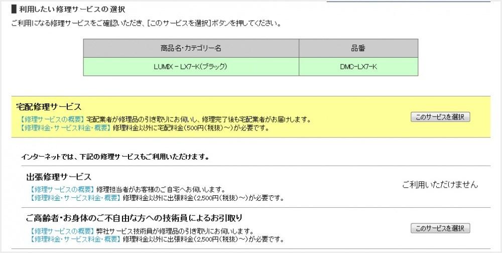 CLUB Panasonic 修理サービス / 利用したいサービスの選択