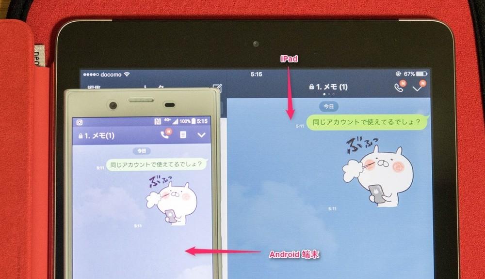 LINE iPad版とスマホ版