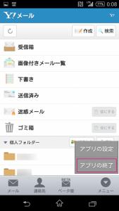 Screenshot_2015-03-11-00-08-52
