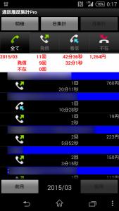 Screenshot_2015-03-11-00-17-55