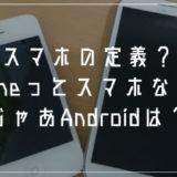 スマートフォンの定義 - iPhoneってスマートフォンなの?Androidってなに?