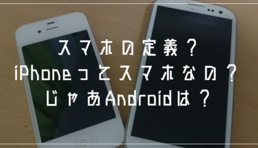 スマートフォンの定義 – iPhoneってスマートフォンなの?Androidってなに?