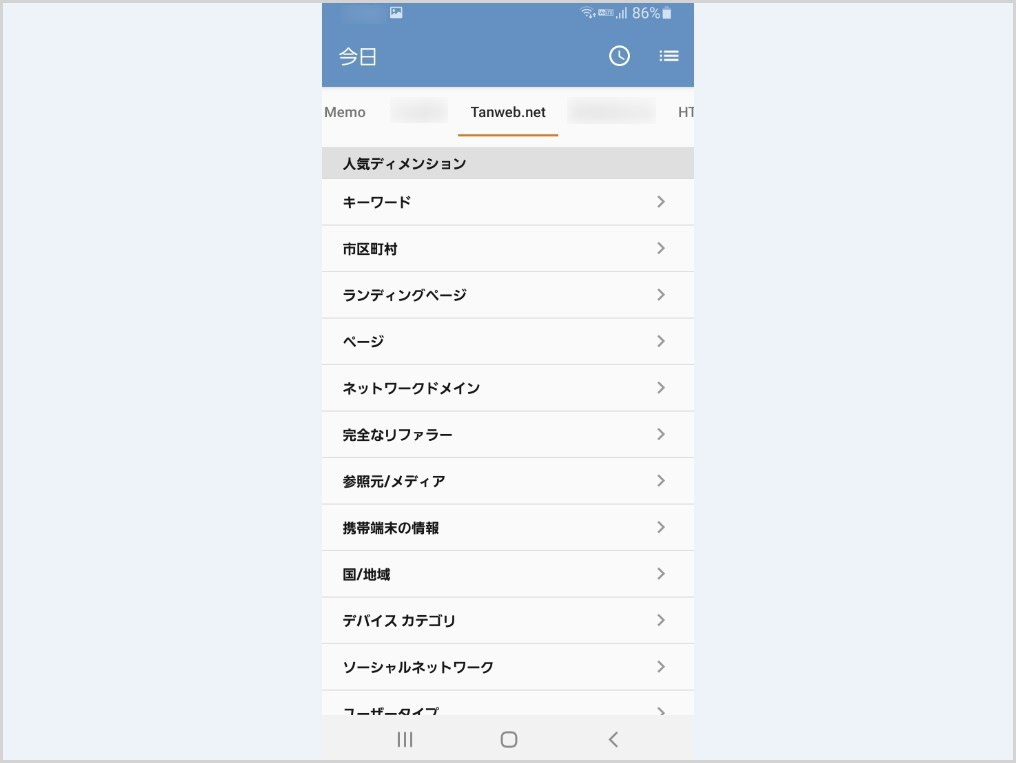 AnalyticsPM 人気ディメンション