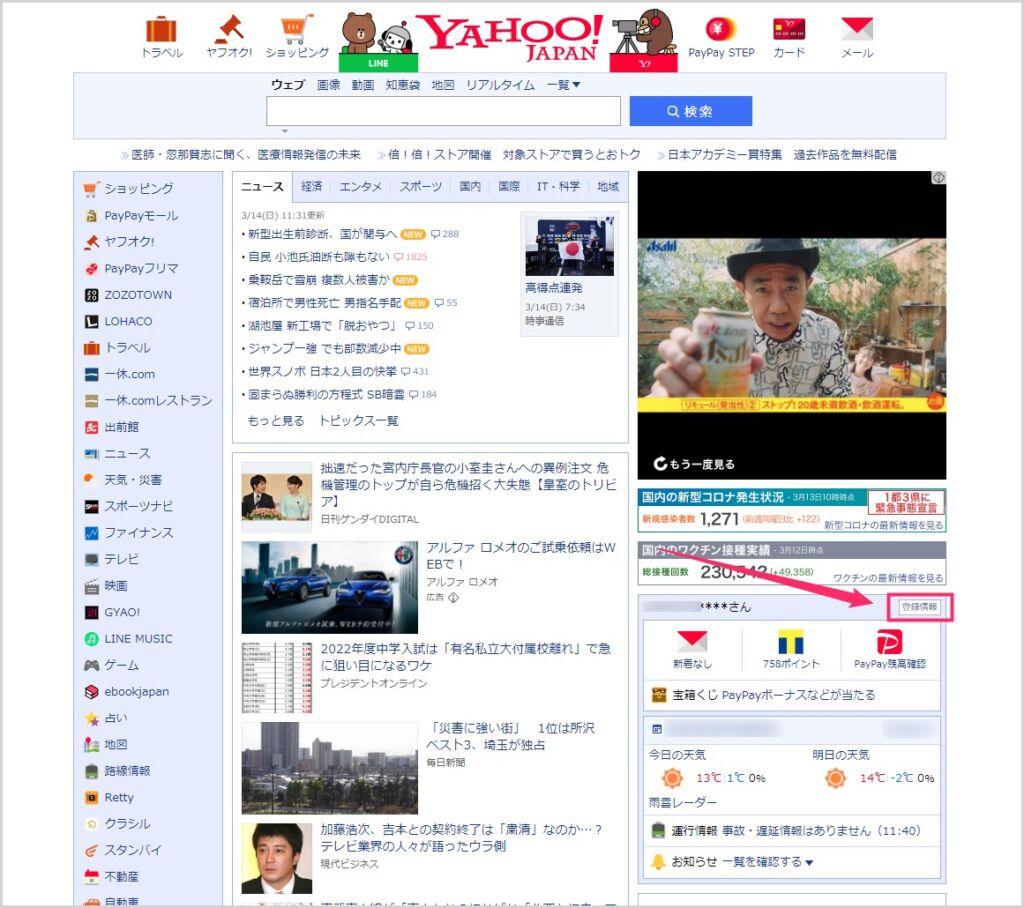 Yahoo トップページ