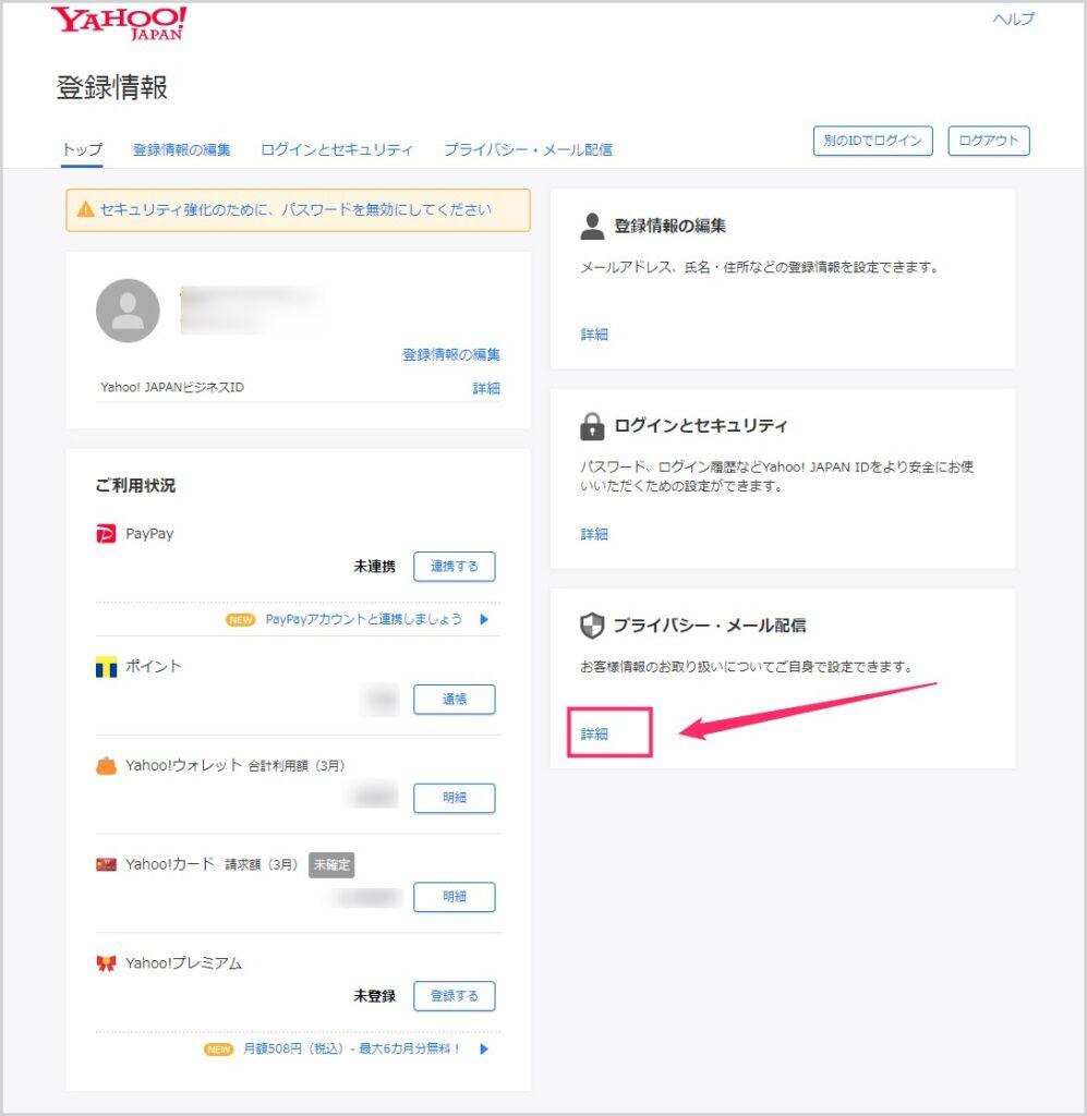 Yahoo アカウント登録情報