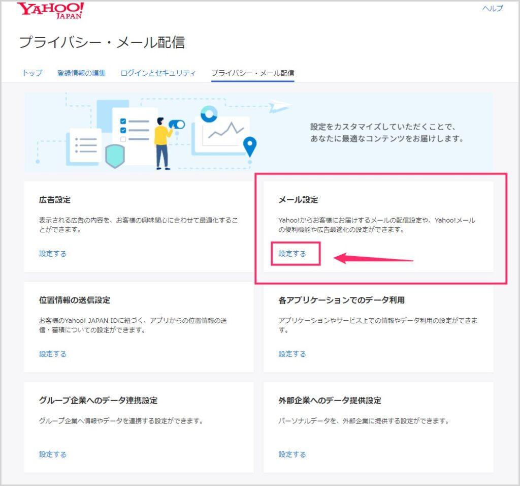 Yahooアカウント「プライバシー・メールの設定」