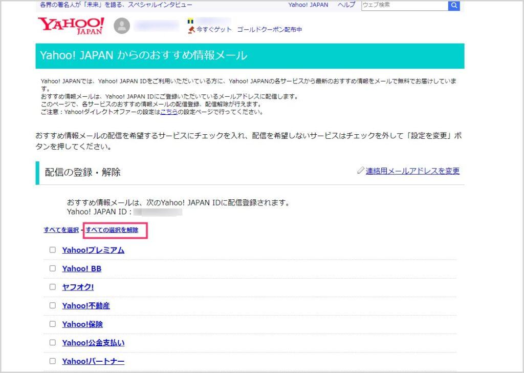Yahoo おすすめ情報メールの配信を停止する設定01