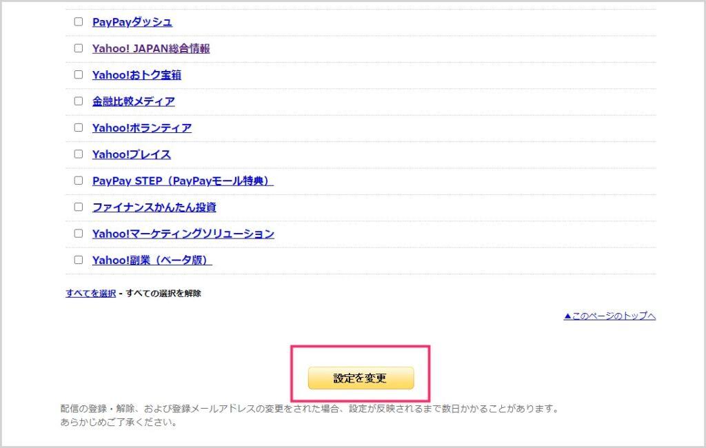 Yahoo おすすめ情報メールの配信を停止する設定02