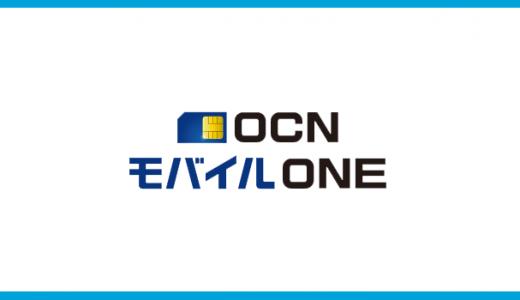 格安sim「OCN モバイル ONE」を契約しました!