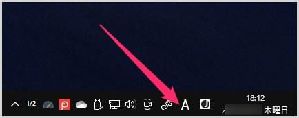 Microsoft IME 右クリック