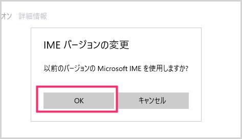 Microsoft IME 旧バージョンとの切り替え