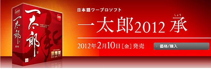 ichitaro2012