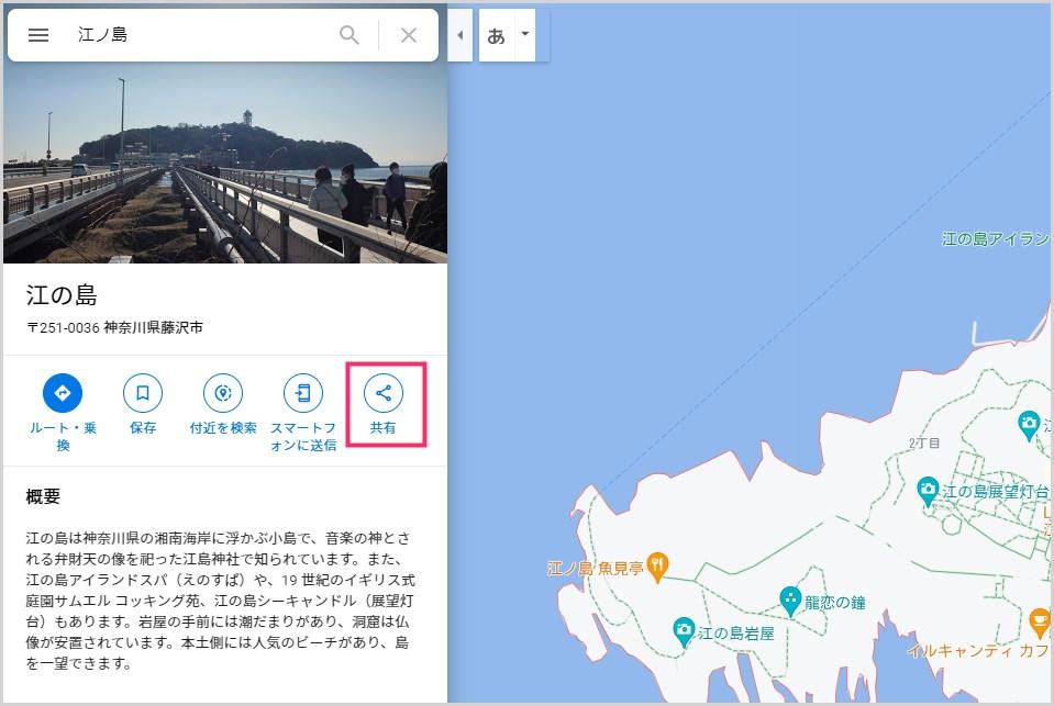 Google マップの埋め込みボタンの場所01