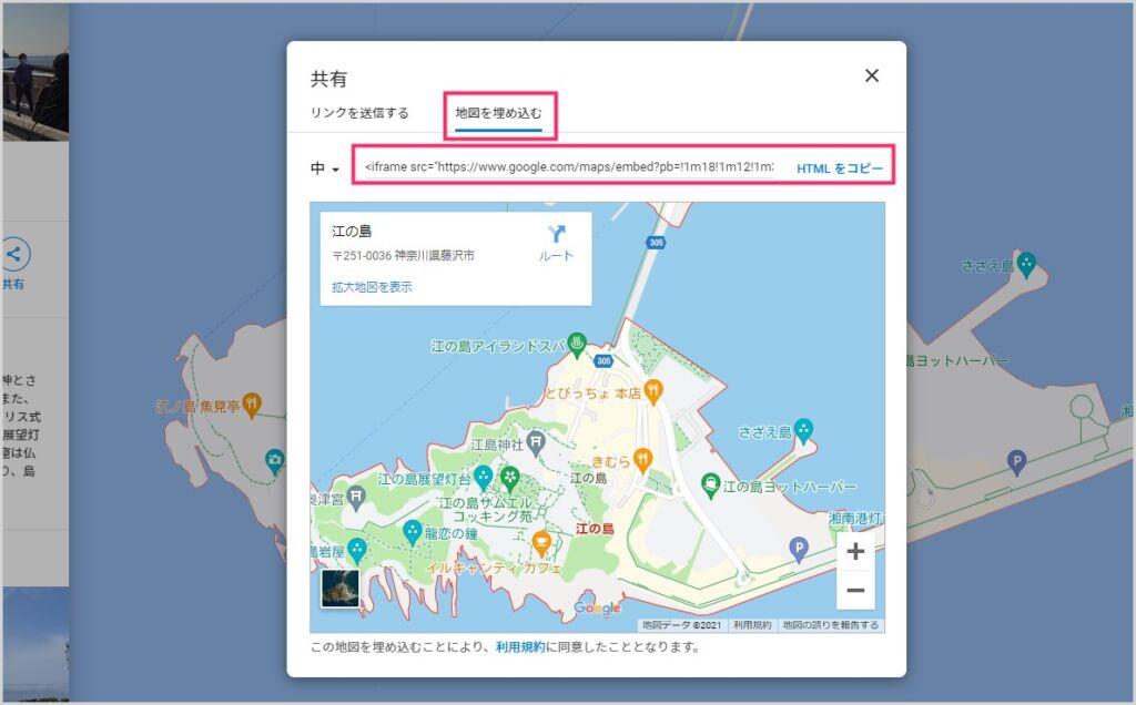 Google マップの埋め込みボタンの場所02