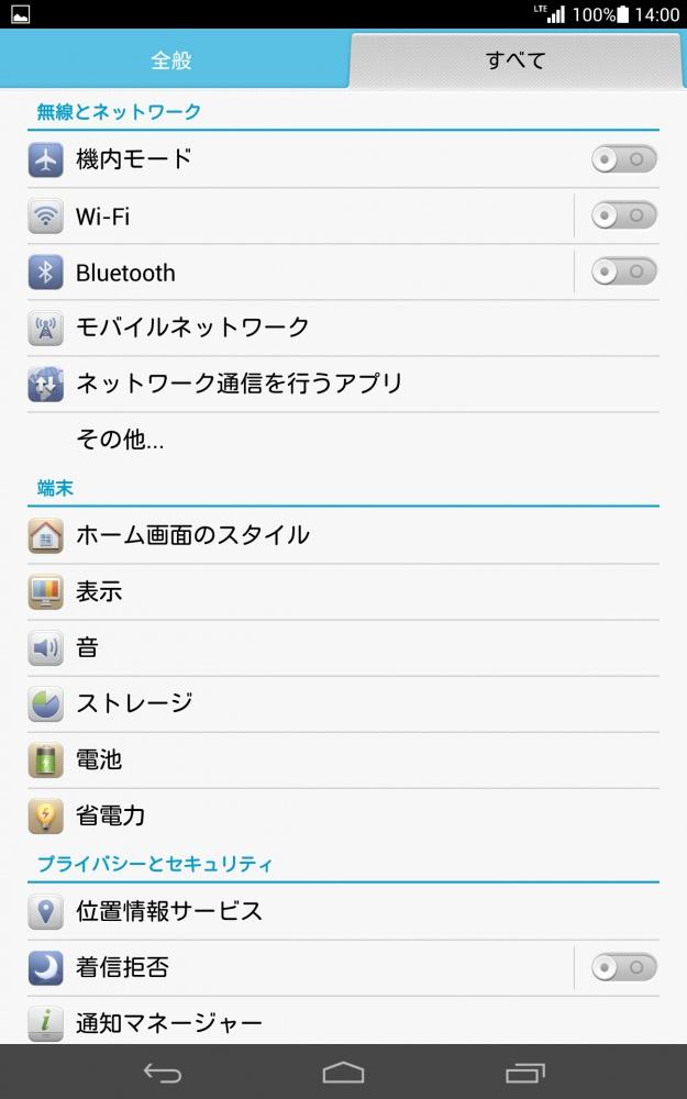 Screenshot_2015-07-18-14-00-44