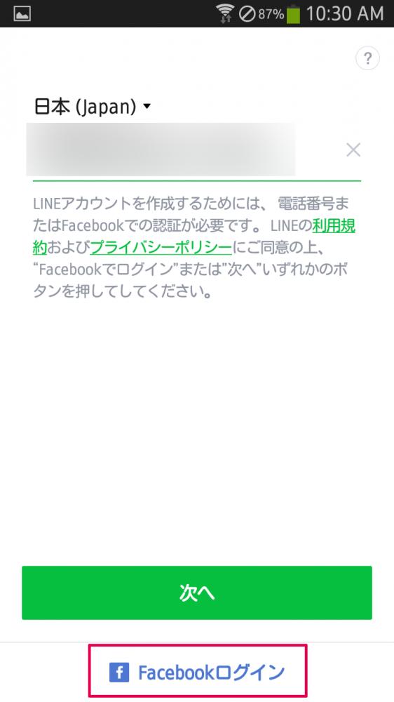 Screenshot_2015-07-27-10-30-37