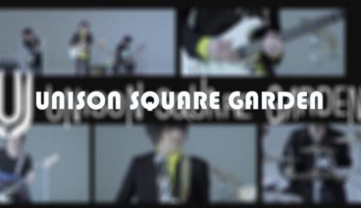 最近の仕事BGMは「UNISON SQUARE GARDEN」です