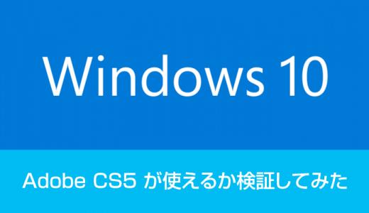 Windows 10 で Adobe CS5 が使えるかテストしてみた