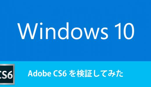Windows 10 で Adobe CS6が使えるかテストしてみた