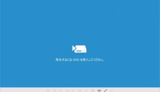Windows 10 - DVDをみることができるようにする方法