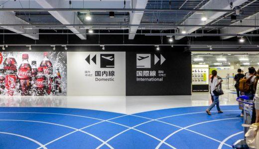 成田国際空港第3ターミナルの歩き方