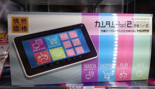 ドンキホーテで購入できる超格安Androidタブレット端末