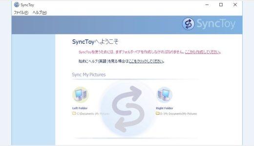 Windows 10 データのバックアップはSyncToyが便利