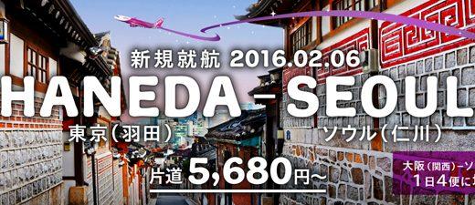 LCCのPeach、来年2月から羽田 - 仁川(ソウル)就航!