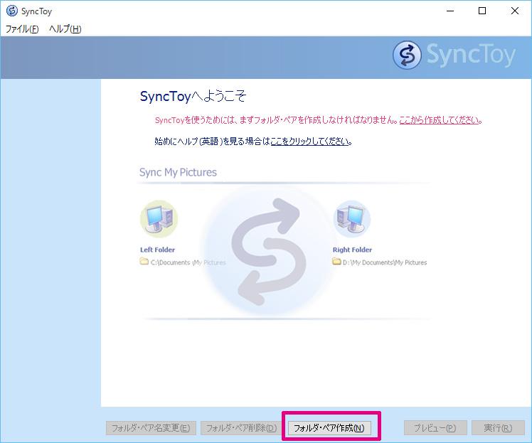 synctoy01