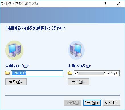 synctoy02