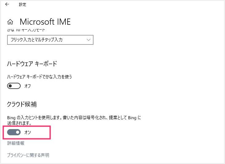 Microsoft IME を賢くする手順「クラウド候補」