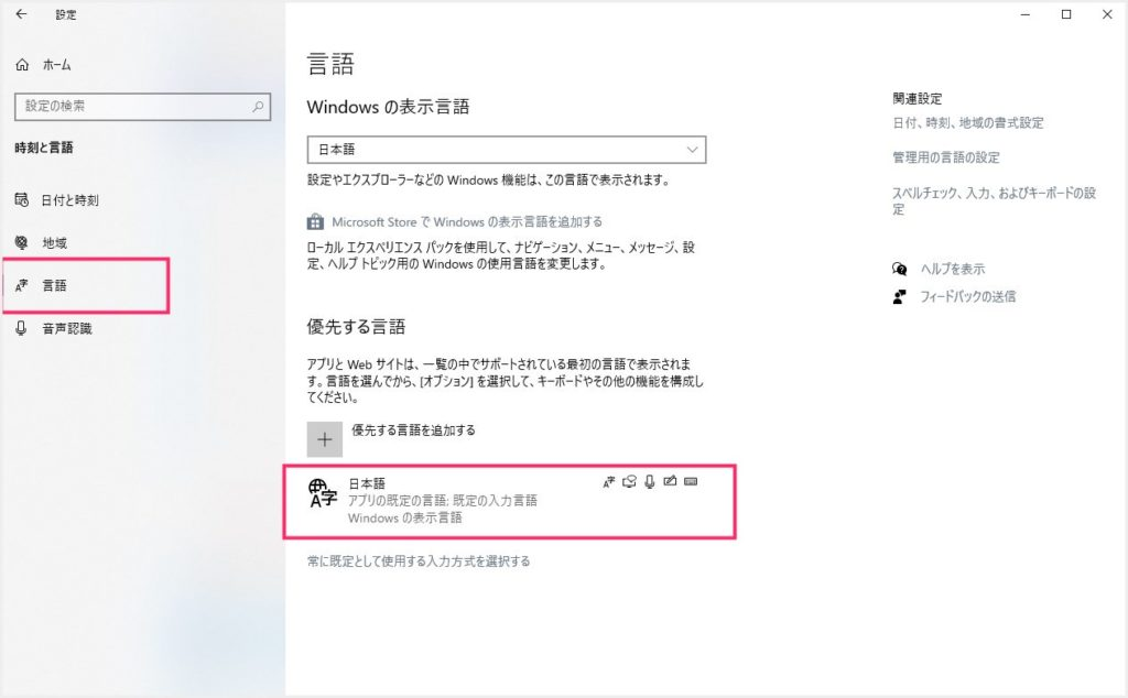 Microsoft IME を賢くする手順「日本語を選択」