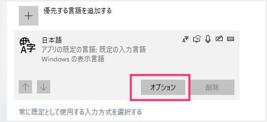 Microsoft IME を賢くする手順「日本語のオプション」