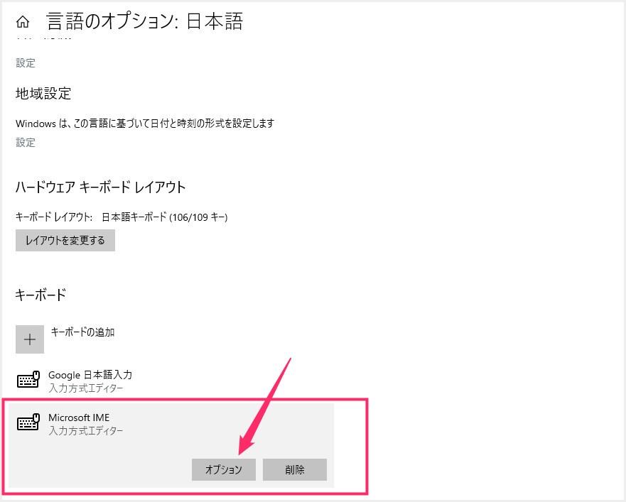 Microsoft IME を賢くする手順「Microsoft IME オプション」