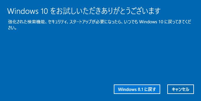 win10bye06