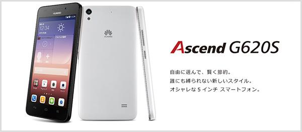 Ascend-G620S